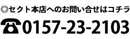 セクト本店の電話番号