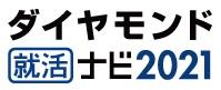 ダイヤモンド就活ナビ2021