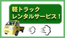 軽トラックレンタルサービス
